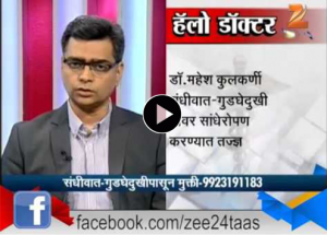 Dr Mahesh Kulkarni On Knee Pain And Arthritis 1st May 2016
