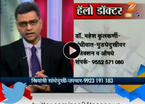 Dr Mahesh Kulkarni – On Knee Pain 8th December
